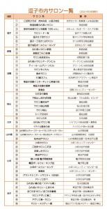 サロン情報冊子(表紙)R3.5.27_page-0001