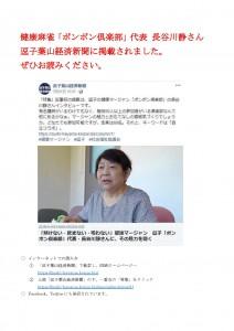 20180806_長谷川静さん_報道_チラシ
