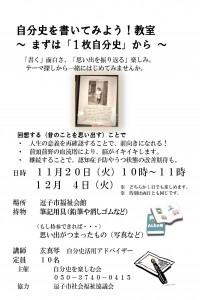 20181110_自分史_チラシ_MG_HI加筆