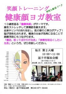 3007_顔ヨガ講習会_掲示用