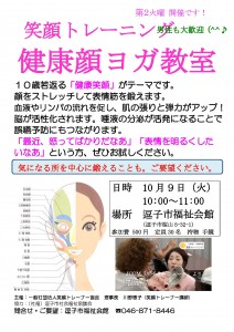 301009_顔ヨガ講習会チラシ_0