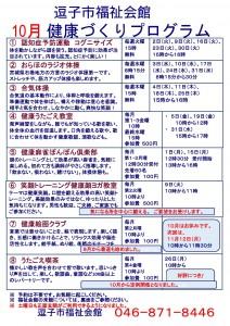 3010_福祉会館予定_表面