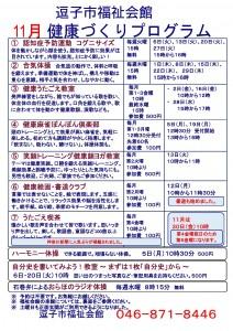 3011_福祉会館予定_表面