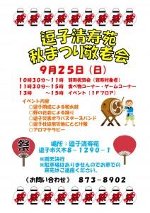 コピーH28秋祭りポスター