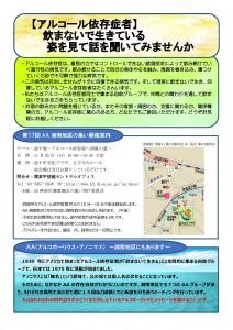 AA神奈川県湘南地区の集いチラシ