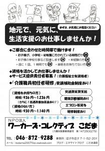 2017-1-28配布ワーカーさん向け
