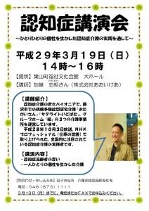 【掲示板・HP用】認知症講演会チラシ