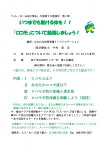 らら・むーぶ逗子葉山の提案する学習会第二弾改2A