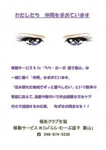 170201チラシ女性の眼