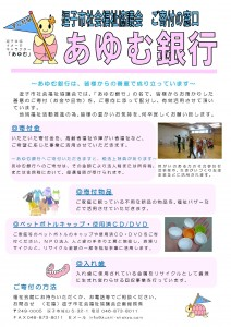 あゆむ銀行_ページ_1