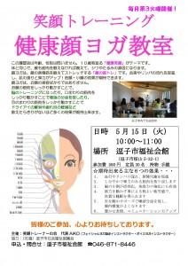 顔ヨガ講習会チラシ3