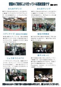 あゆむ銀行_ページ_2