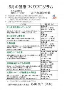 3006福祉会館チラシ(毎月予定入り)2_ページ_1