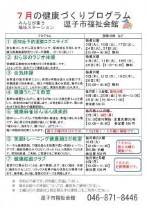 3007福祉会館チラシ(毎月予定入り)3_ページ_1