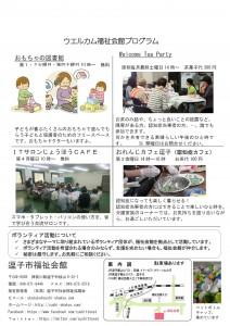 3007福祉会館チラシ(毎月予定入り)3_ページ_2