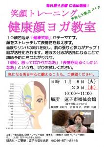 201901_顔ヨガ講習会チラシ_0
