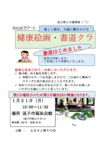 301210_健康絵画クラブ_書道_チラシ_ページ_1