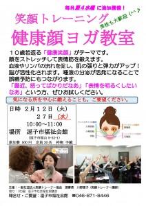 201902_顔ヨガ講習会チラシ_0