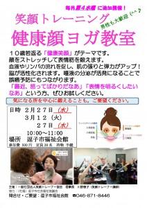 201903_顔ヨガ講習会チラシ_0
