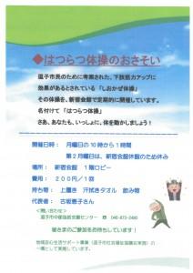 hatsuratsu
